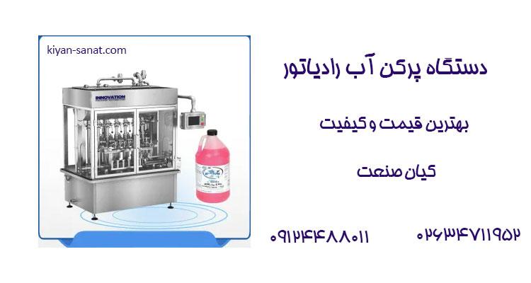 پرکن آب رادیاتور